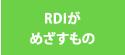 RDIがめざすもの